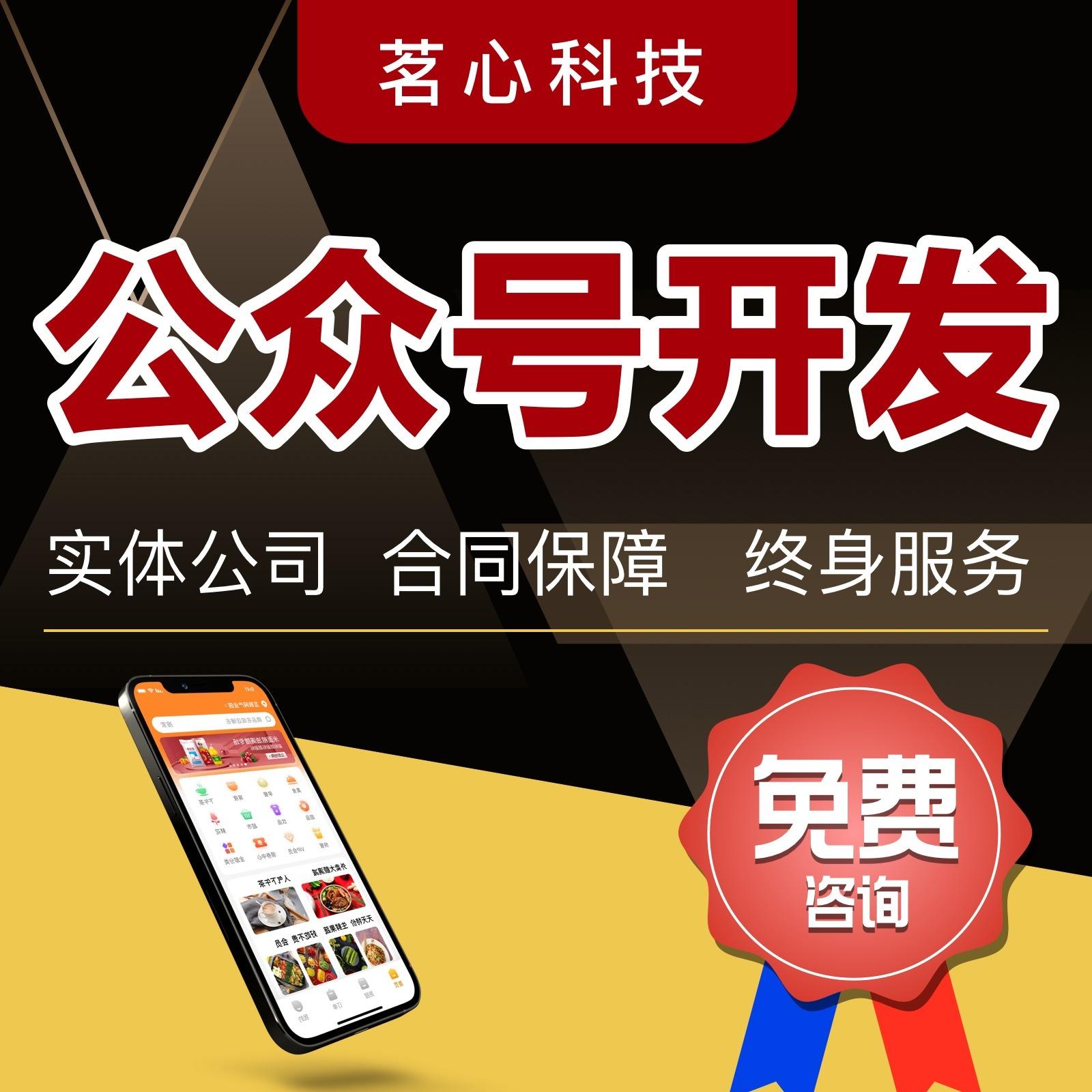 微信公众号开发 服务号 微商城 微官网 微分销 公众平台开发