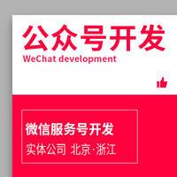 微信公众号商城官网拼团H5开发抽奖转盘外卖餐饮教育开发温州