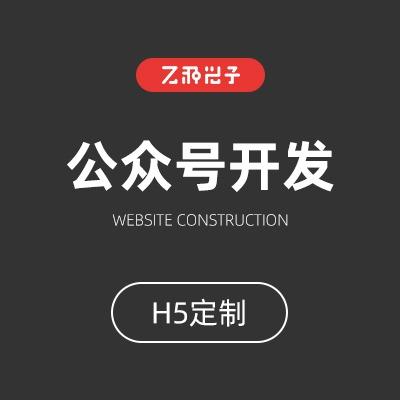 公众号定制开发 UI设计 前端开发 订阅号 服务号 多行业