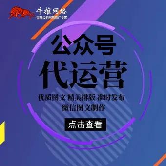 微信公众号运营服务号代运营托管上海公众号代运营公司