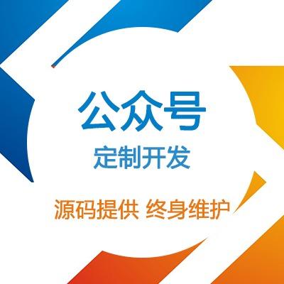 公众号定制 档案馆 校园 大学 代办 北京公众号 公众号开发