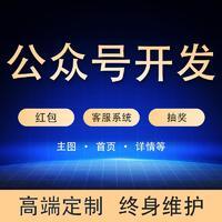微信公众号开发服务号商城微信微信公众平台开发微信红包微信抽奖