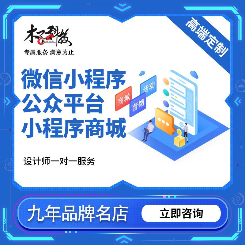 【微信开发】微信公众平台开发微信小程序公众平台商城定制开发