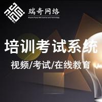 教育培训学习考试网站视频培训在线教育网站设计展示网站定制