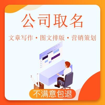 文案策划/ 取名/ 翻译营销推广文案策划/ 取名/ 翻译营销