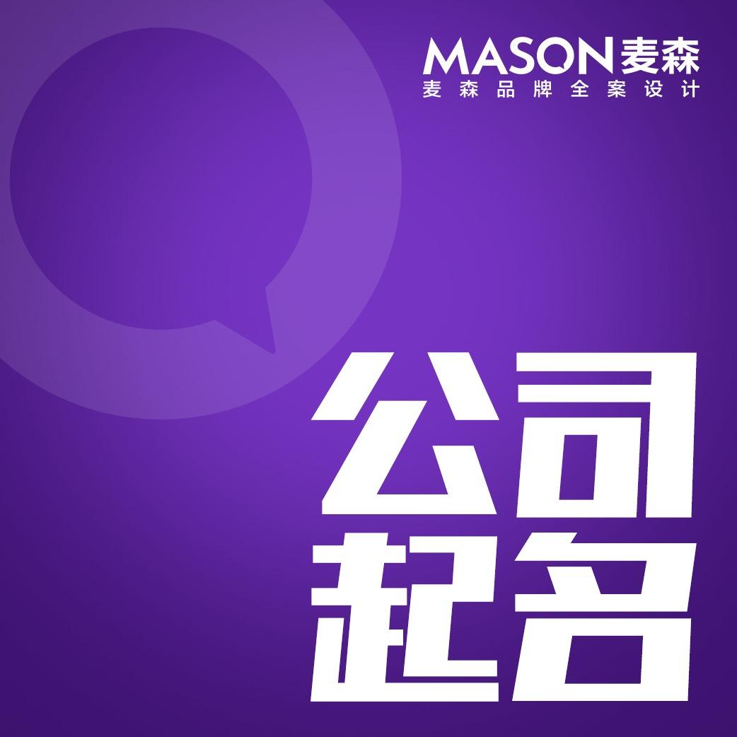 【麦森全案】企业品牌公司起名产品品牌起名取名字商标命名店铺取