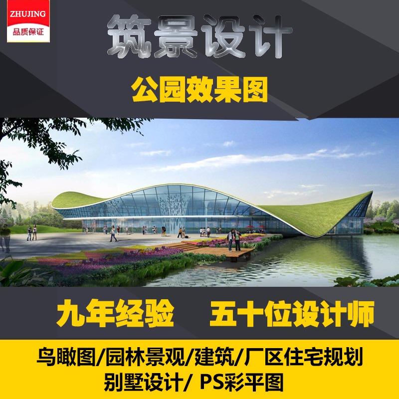 景观园区规划新农村园林公园游乐场设计效果图平面布局建筑设计