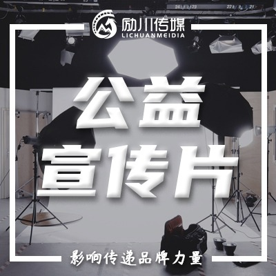 【公益宣传片】战疫情宣传片/抗疫情短视频/社会公益宣传片制作
