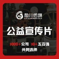【公益宣传片】战疫情宣传片/抗疫情短 视频 /社会公益宣传片制作