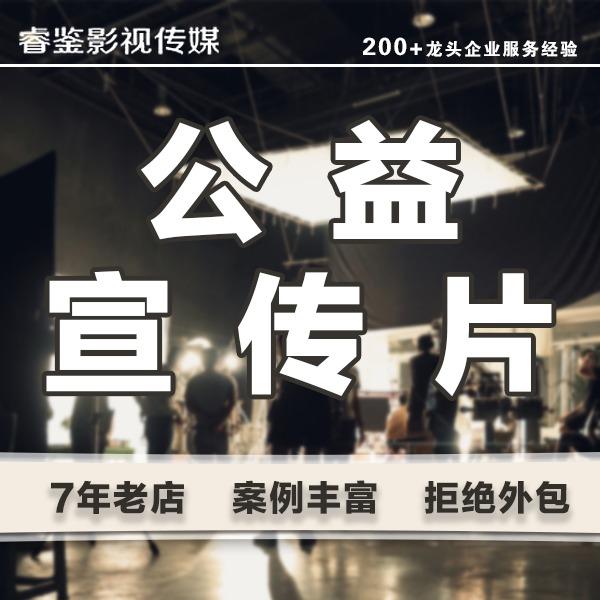 【公益 宣传片 】人物公益活动广告教育 宣传片 创意视频策划拍摄制作
