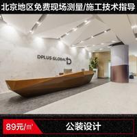 公装设计 餐饮空间设计 办公空间设计 北京地区提供现场测量