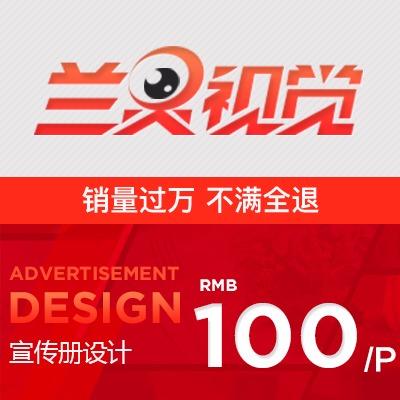 美工画册设计banner菜单公司企业宣传册宣传品设计DM单