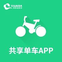 共享单车app开发类似摩拜ofo共享经济校园单车预约用车