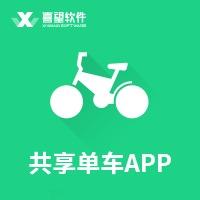 共享单车app开发/类似摩拜ofo青桔哈罗/共享经济校园单车