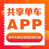 【服务明星】共享充电桩共享单车共享租房│App小程序定制开发