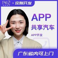 【共享 app开发 】共享汽车AI大数据智能平台充电宝单车软件