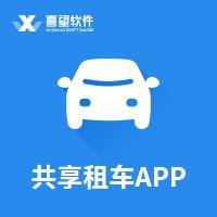 共享租车共享汽车app/地图找车租车/成品软件app定制开发