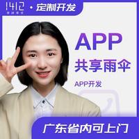 【共享  app 定制 开发 】-共享雨伞情景营销物联网微信定制 开发