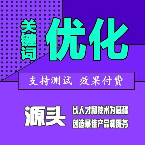 百度排名 seo网站优化_关键词优化_新媒体运营文案代运营