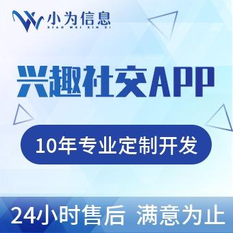 兴趣社交APP开发兴趣群多人相亲在线唱吧社交app定制开发