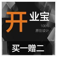 初创企业专属名片LOGO设计-总监创意原创logo送二维码