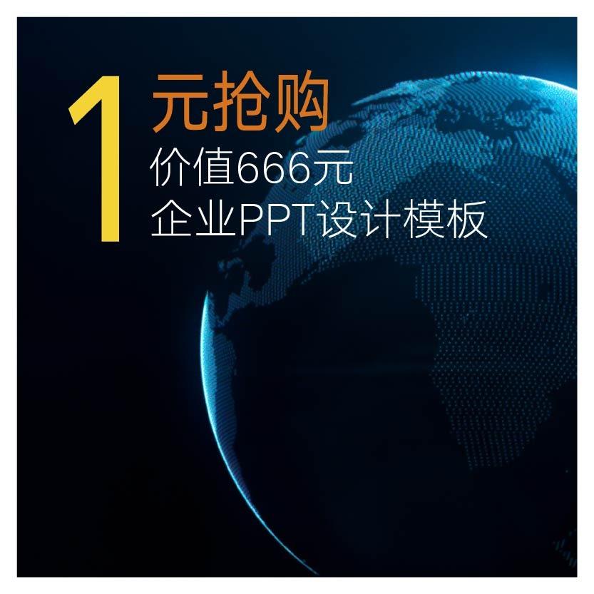 1元抢IMC666元高端定制企业PPT设计品牌经理交付标准模