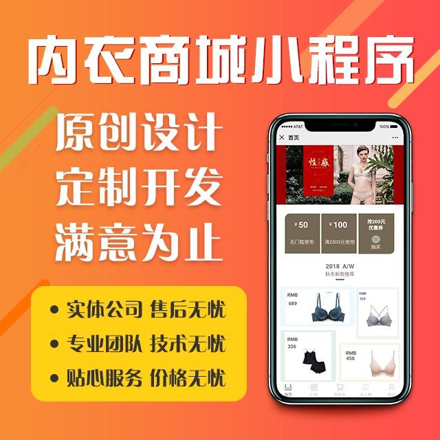 内衣商城小程序商城网购系统手机端移动商城小程序网络商城小程序