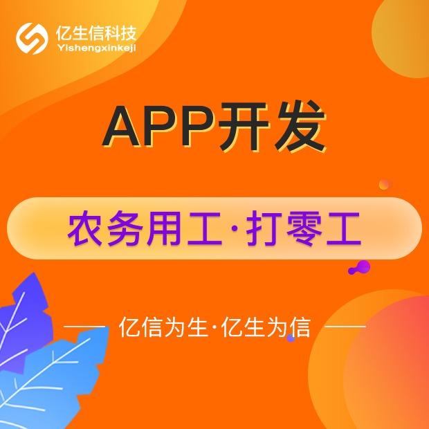 社交app|跑腿app|教育app|餐饮app|电商app
