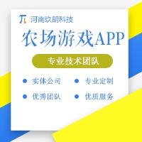 农场游戏APP果园APP教育直播app网校培训教学软件