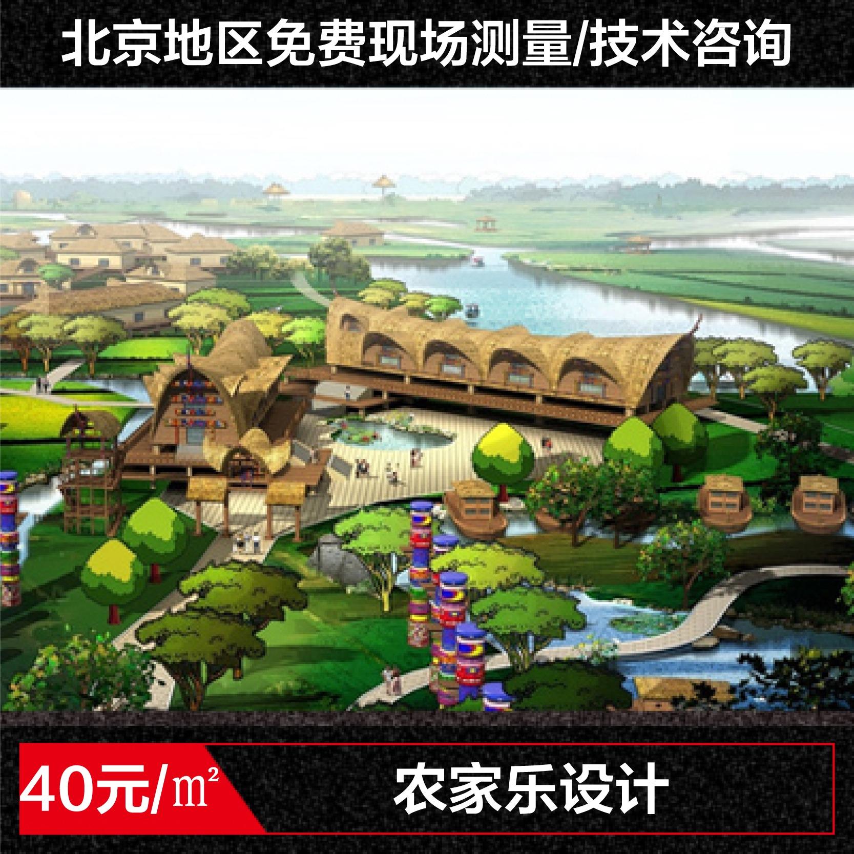 农家乐设计 生态农庄 家庭农庄 农家园林 北京地区提供现场