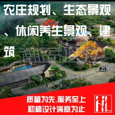 文旅规划设计农庄设计 景观 规划生态农庄休闲养生