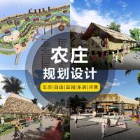 农庄农业园区农村住宅农家乐生态旅游休闲度假区旅游景区规划设计