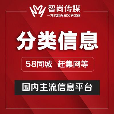 分类信息发布58同城百姓赶集网列表网博客信息发布平台 营销 推广