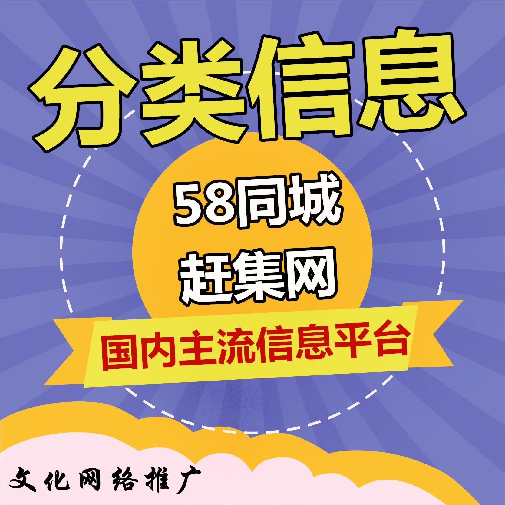 百度口碑分类信息发布58同城知道B2B网站网络整合营销推广