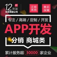 分销商城 app 系统 开发 微信支付宝小程序微信公众号网站 开发