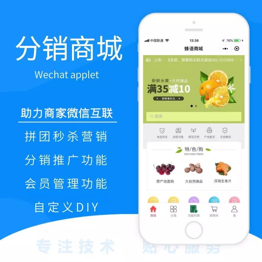 微信小程序开发定制 公众号三级分销生鲜超市便利店商城模板设计