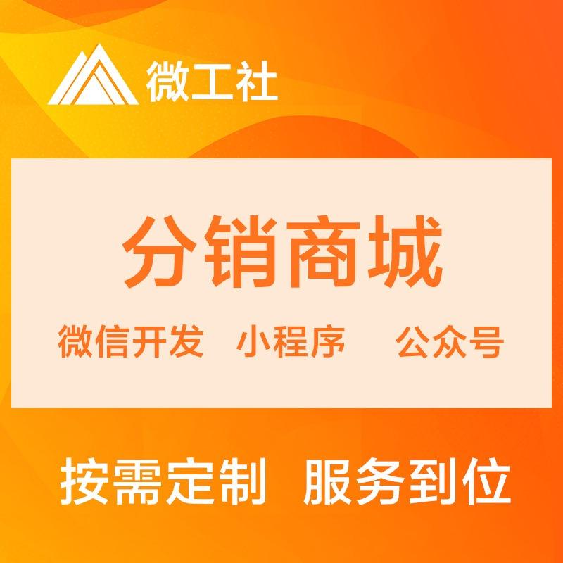 微信小程序开发微商城小程序微信三级分销系统电商公众号开发