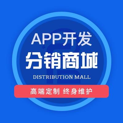 【app定制开发】农产品分销商城app招商代理特产商城