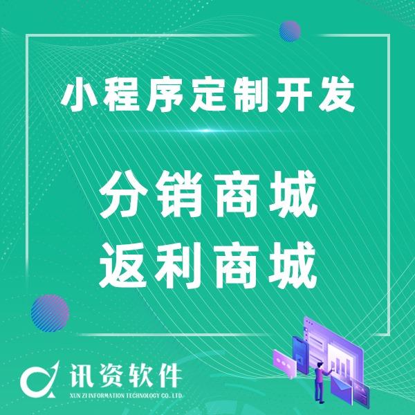 微信小程序开发 | 团购商城 | 商家入驻商城 | 佣金奖金