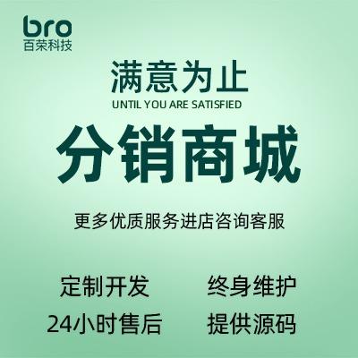 微信开发公众号平台微信小程序分销H5商城官网功能定制开发