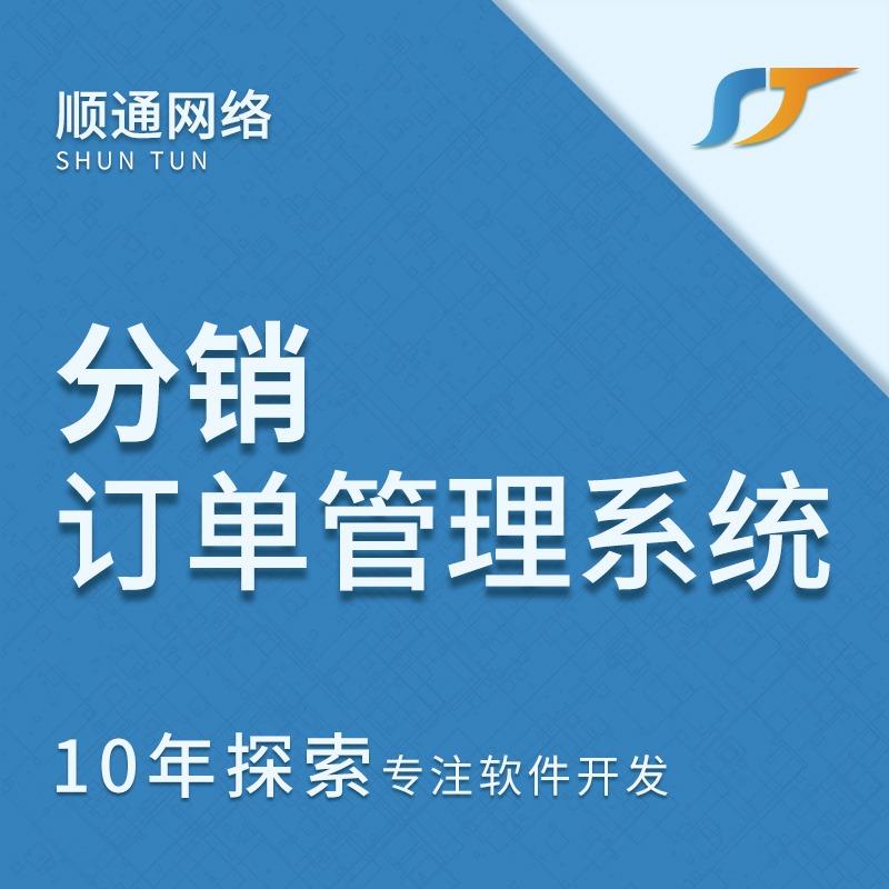 分销订单管理平台,四级分销管理系统,分销管理平台,分销系统,