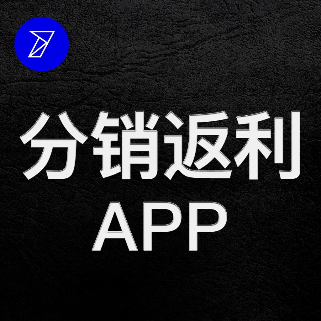 三级分销商城app开发返佣商城app淘宝客app原生定制开发