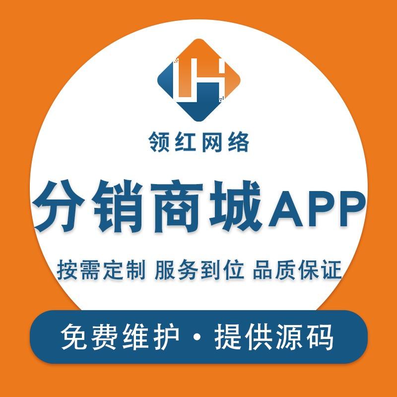 三轨制双轨制公排系统跳排系统积分模式APP直销分销商城开发