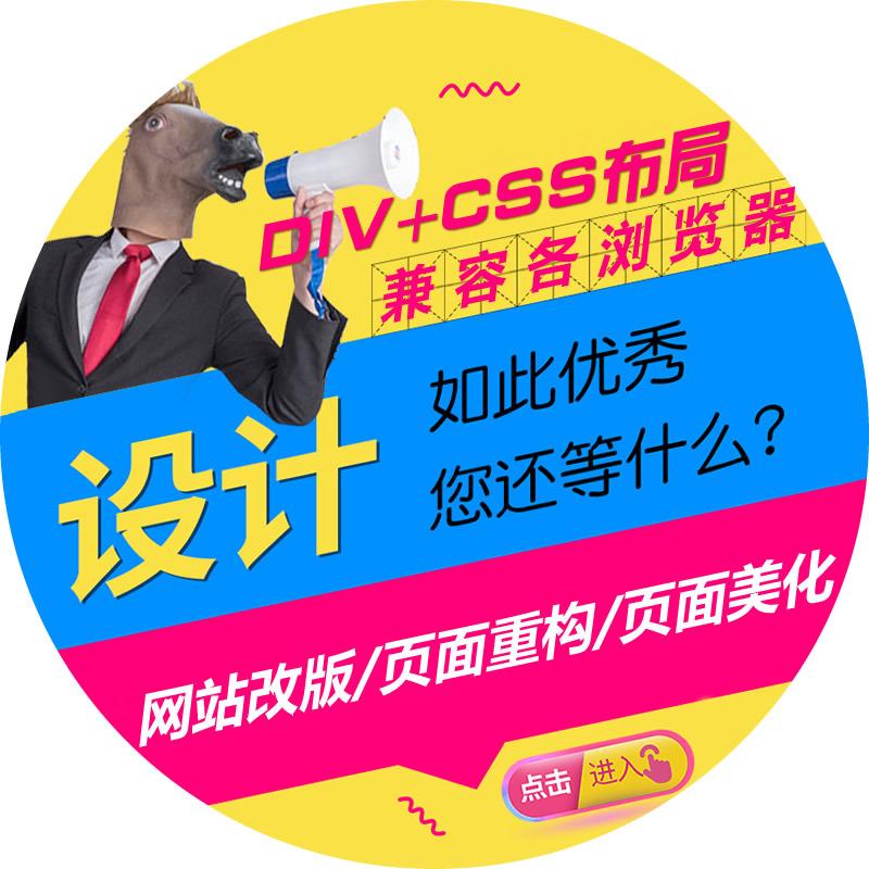 网站前端切图/网页前端开发/网页切图 DIV+Css+Jq