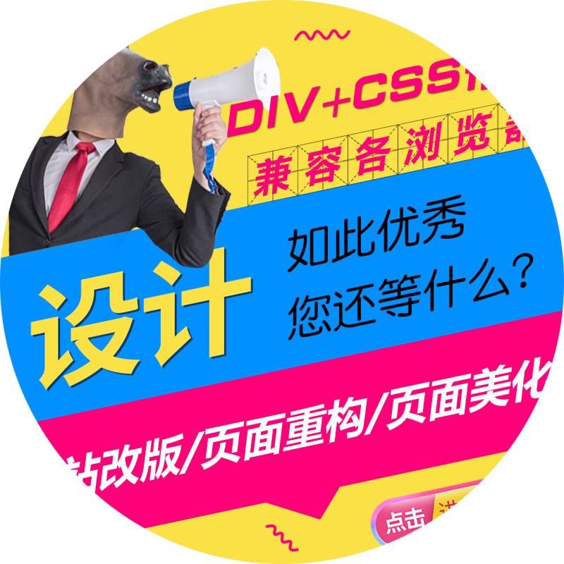 网站前端切图/网页前端开发/网页切图 DIV【异样网络】