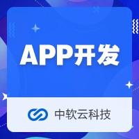 [app开发]深圳高端定制安卓Android苹果IOS源码