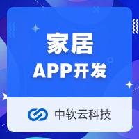 [智能家居app]软件硬件定制开发智慧5G物联网云端开发