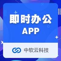 [即时办公app]移动办公应用开发中小企业通讯录考勤日程报销