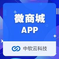[微商城app]直播营销插件会员社交裂变分销快速精准获客