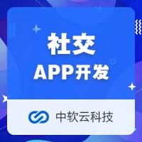 [社交app开发]实时直播短视频旅游交友打赏弹幕互动独立部署